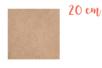 Support carré MDF 20 x 20 cm (Epaisseur : 3 mm) - Supports pour mosaïques 01118 - 10doigts.fr