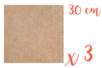 Support carré MDF 30 x 30 cm (Epaisseur : 5 mm) - Lot de 3 - Supports pour mosaïques 12143 - 10doigts.fr