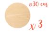 Support plat rond en bois ø 30 cm, Ep. 5 mm - 3 pièces - Supports plats 18615 - 10doigts.fr