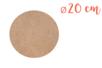 Support plat rond en Médium MDF ø 20 cm, Ep. 6 mm - Supports plats 07669 - 10doigts.fr