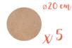 Support plat rond en Médium MDF ø 20 cm, Ep. 6 mm - 5 pièces - Supports plats 07671 - 10doigts.fr